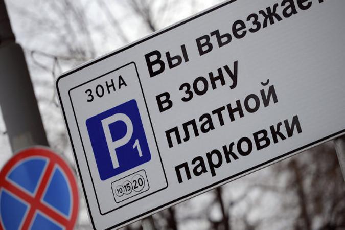 Скидка на штрафы за неправильную парковку