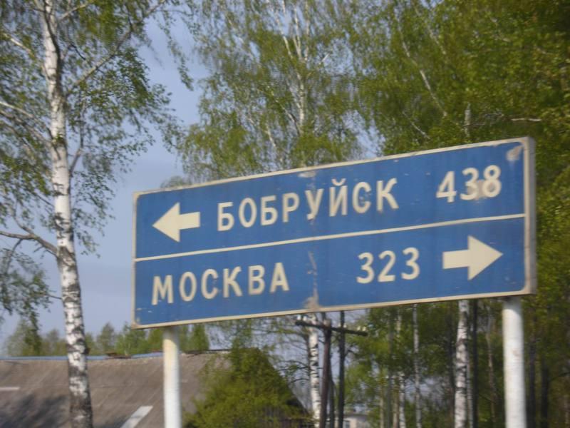 ФКУ Упрдор Москва – Бобруйск